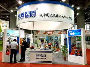 China Labor Protection Supplies Fair